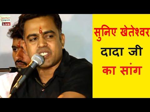 Kheteshwar Dada Songs & Katha || Rajasthani Sangeeth Live || RJ 21  Gajendra Ajmera