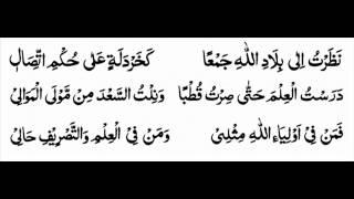 Qaseedah Ghousia With Lyrics
