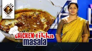 ചിക്കൻ ടിക്ക മസാല  - Chicken Tikka Masala | How to cook