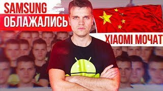 Xiaomi МУТЯТ 🔥 Samsung ОБЛАЖАЛИСЬ... Китайцы - ЧИТЕРЫ