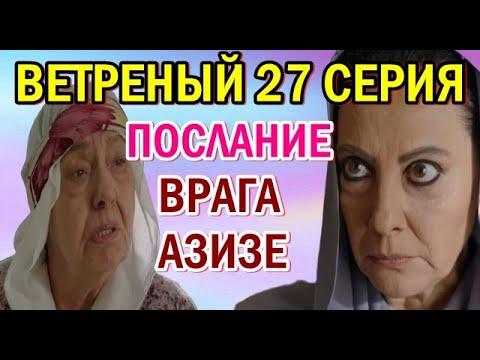 ВЕТРЕНЫЙ 27 СЕРИЯ ИСТИННЫЙ ВРАГ АЗИЗЕ !? РЕЙАН РАЗДЕЛИТ ЛОЖЕ С МИРАНОМ , ЖДЕМ ГЮНЕШ !!!