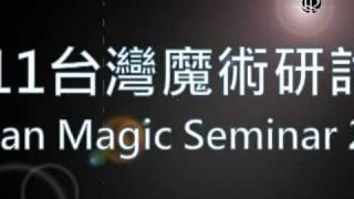 2011台灣魔術研討會預告片