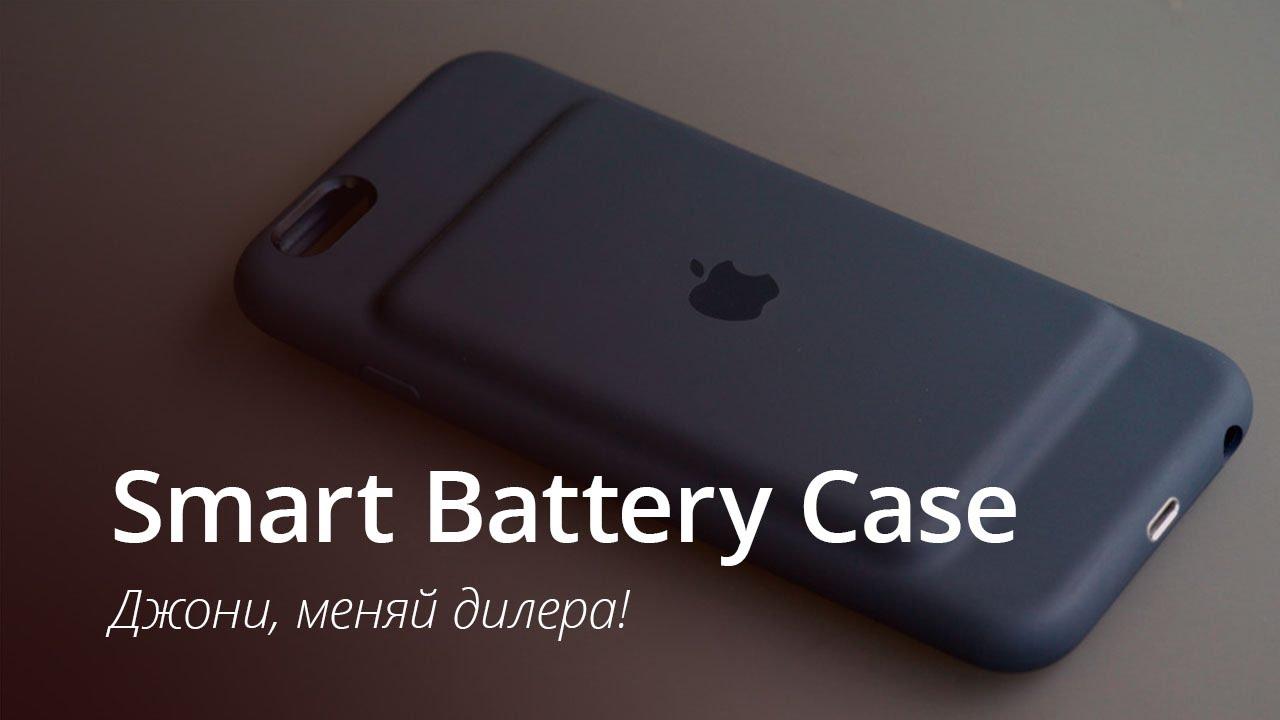 Обзор <b>Apple</b> Smart <b>Battery</b> Case - YouTube