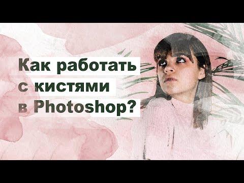 КАК УСТАНОВИТЬ КИСТИ В PHOTOSHOP | Создаем эффект акварели