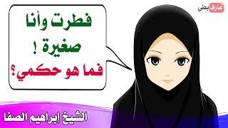 ما حكم من أفطرت أيام صغرها ولا تدري هل هي مكلفة أم لا ⁉️ - الشيخ إبراهيم الصفا