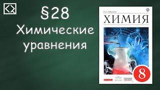 """Габриелян О. С. 8 класс §28 """"Химические уравнения"""""""