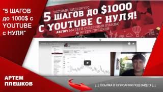 Как заработать деньги Заработок в интернете без вложений | На просмотре рекламных видеороликов