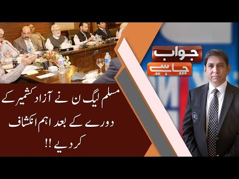 Jawab Chahye with Dr. Danish - Tuesday 10th December 2019