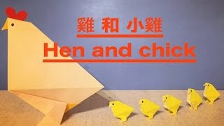 【origami】hen and chick / 折紙 雞和小雞 / 折り紙 にわとり
