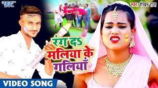 रंग द मलिया के गलिया   #Shekhar Raj का सुपरहिट होली #Video   Rang Da Maliya Ke Galiya   2021 Song