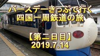 バースデーきっぷで行く四国一周鉄道の旅【第二日目】20190714 Trip around Shikoku by Train [Day 2]