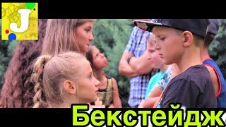 БЕКСТЕЙДЖ Как снимали клип Истеричка / смешные моменты / Мисс Николь НАША МАША НасфиДин