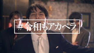 ハモネプ優勝者(たむらまろ加藤)がリードボーカルをする「令和 - ゴールデンボンバー」