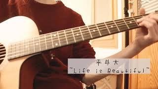 今回は平井大さんのLife is Beautiful を弾き語らせてもらいました!!...