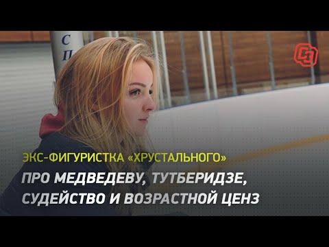 """Экс-фигуристка """"Хрустального"""" Алсу Каюмова: Медведева и Тутберидзе, судейство, возрастной ценз"""