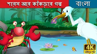 শারস আর কাঁকড়ার গল্প | Crane and The Crab in Bengali | Bangla Cartoon | Bengali Fairy Tales