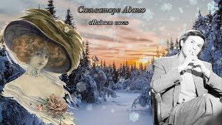 Сальваторе Адамо - Падает снег. Авторский видеоклип