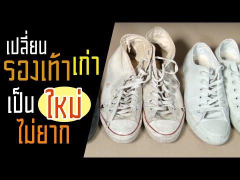 เปลี่ยนรองเท้าเก่า เป็นร้องเท้าใหม่ ไม่ยาก  รู้หรือไม่ - DYK - วันที่ 29 Jun 2019