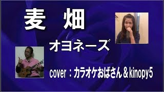 1989年8月21日 リリース 作詞:榎戸若子 作曲:上田長政 カラオケおばさんの女性パートを使わせて頂いて麦畑を歌わせて頂きました。 カラオ...