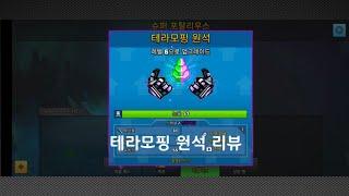 모듈렙 높으면 좋은 스페셜인 테라모핑 원석 리뷰 [픽셀…
