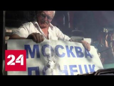 Жители Донбасса занимают