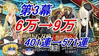 Fate/Grand Order ガチャ 司馬懿 【 ライネス 】 ピックアップ召喚 初回...