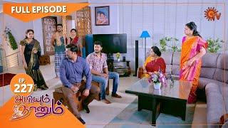 Abiyum Naanum - Ep 227 | 24 July 2021 | Sun TV Serial | Tamil Serial