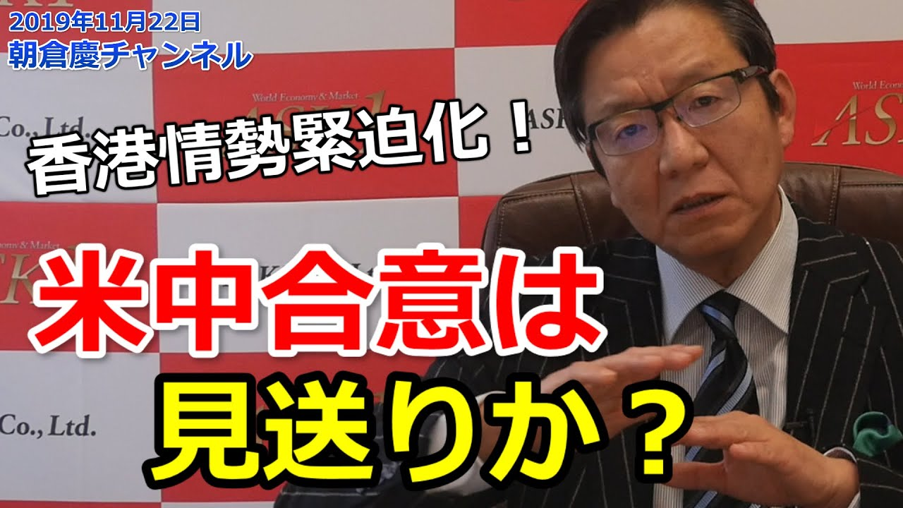 朝倉 慶 チャンネル 2021年1月22日「2021年、最強日本株はこれだ!」【朝倉慶の株式投資・...