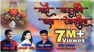 Maze Mauliche Chala Ho Aartila | Navratri Special Song 2019 | Singer, Parmesh Mali & Sonali Bhoir
