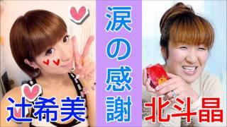 辻希美さんが8月12日に放送された日本テレビ系のバラエティー番組「解決...