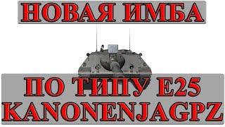 НОВАЯ ПРЕМ ИМБА, ПО ТИПУ Е25, ТОЛЬКО НА 8 ЛВЛ. (Kanonenjagdpanzer 105 mm) World of Tanks