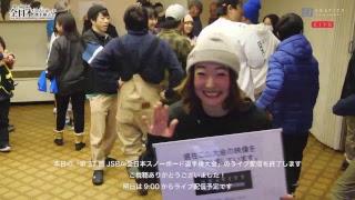 第37回JSBA全日本スノーボード選手権大会 SS予選 / SS&SJレジストレーション/ライダースミーティング