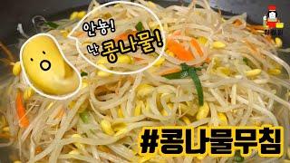 똥손도 만들기 쉬운 간단요리반찬! 콩나물무침 레시피