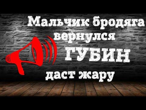 Андрей Губин звезда возВращается мальчик бродяга Губин даст жару