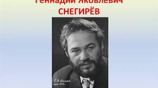 Г  Я  Снегирёв