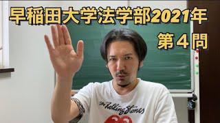 難関私大日本史第4回-④