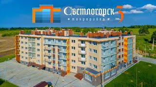 """Жилой комплекс """"Светлогорск - 3"""". Имиджевый фильм"""
