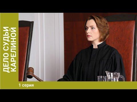 Дело судьи Карелиной. 1 Серия. Сериал. Детективная мелодрама