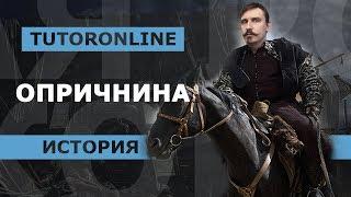 ИСТОРИЯ| Кровавые деяния опричников Ивана Грозного.