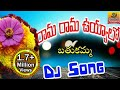 Rama Rama Uyyalo Dj Song Bathukamma Dj Songs Telangana Dj Songs Bathukamma Songs  Wapkus(.mp3 .mp4) Mp3 - Mp4 Download