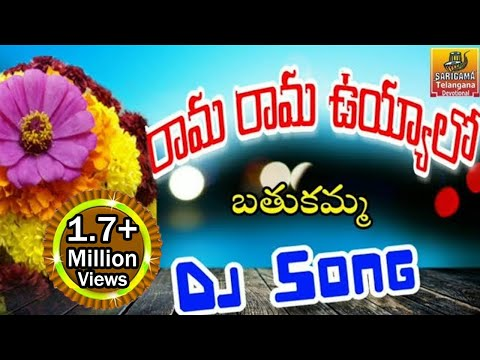 Rama Rama Uyyalo Dj Song - Bathukamma Dj Songs - Telangana Dj Songs - Bathukamma Songs
