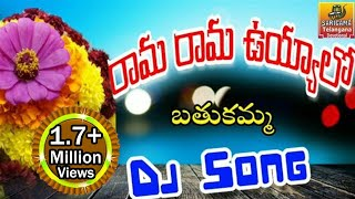 Rama Rama Uyyalo Dj Song | Bathukamma Dj Songs | Telangana Dj Songs | Bathukamma Songs