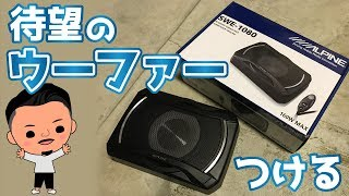 待望のサブウーファーをプリウスにつける♬【アルパインSWE-1080】