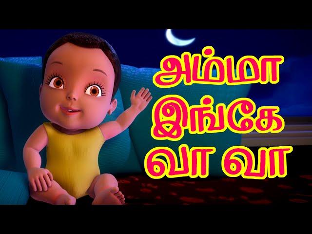 அம்மா இங்கே வா வா Tamil Rhymes for Children