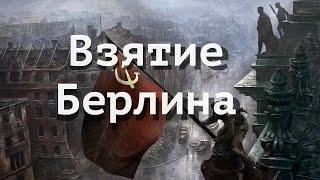 ► Взятие Берлина (ВОВ 1941-1945 гг.) видео-проект(СПАСИБО Вам, за наше светлое будущее! Видео-проект