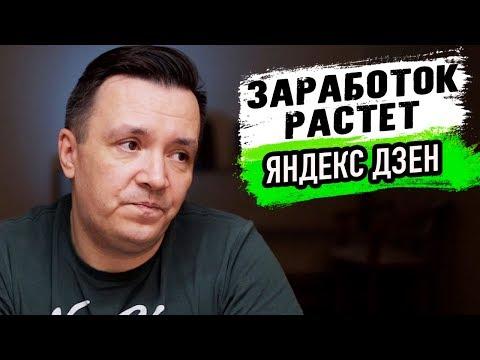Заработок на Яндекс Дзен шесть недель спустя. Дзен марафон
