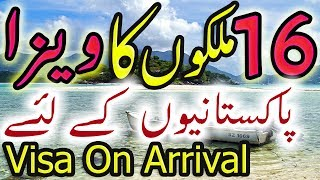 Visa On Arrival Countries For Pakistan Mulk Jahan Pohanch Kar Visa Milay