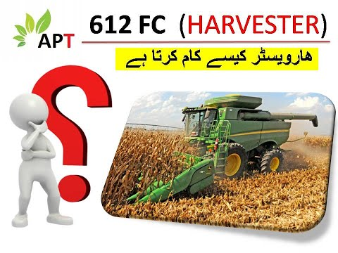 612 FC Harvester and How it Work (ھارویسٹر کیسے کام کرتا ہے)