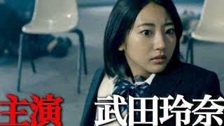 主演・武田玲奈/ドラマ『人狼ゲーム ロストエデン』予告編