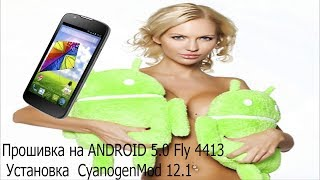 Прошивка  ANDROID 5.0 на  Fly 4413.Установка  CyanogenMod 12.1